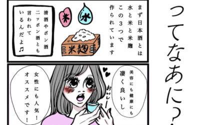 第一話「日本酒ってなあに?」