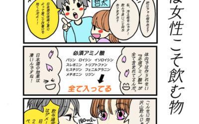 第三話「日本酒は女性こそ飲むもの」